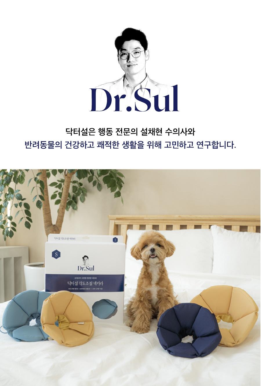 닥터설 각도조절 넥카라 (옐로우/블루/네이비)-상품이미지-1
