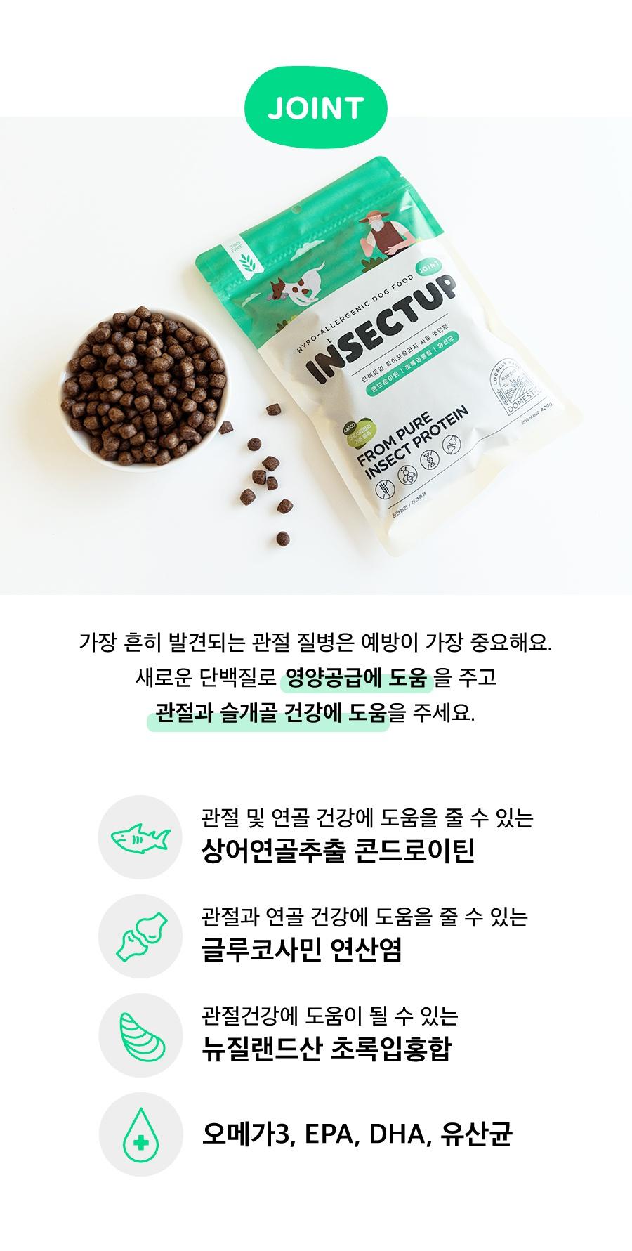 [EVENT] 인섹트업 맛보기 샘플팩 (40g*6팩)-상품이미지-13
