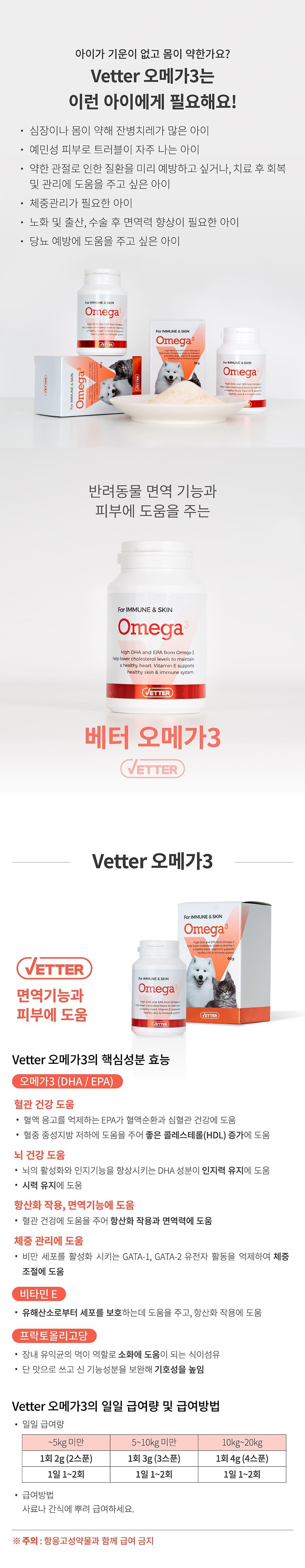 Vetter 댕냥이 영양 파우더 11종 (관절/피부/안정/눈/장/소화)-상품이미지-21
