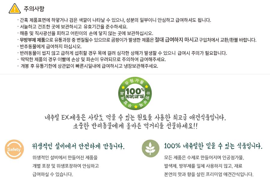 네츄럴이엑스 불리스틱 대형 (1P)-상품이미지-10