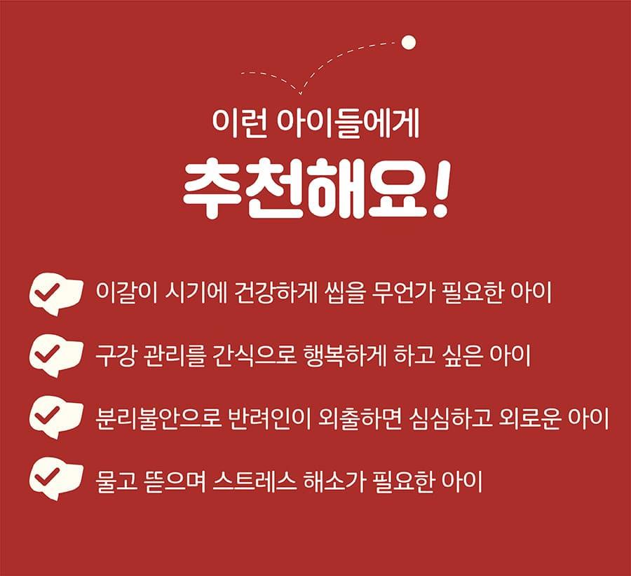 [대용량출시!] it 리얼바잇 한우껌 4종-상품이미지-2