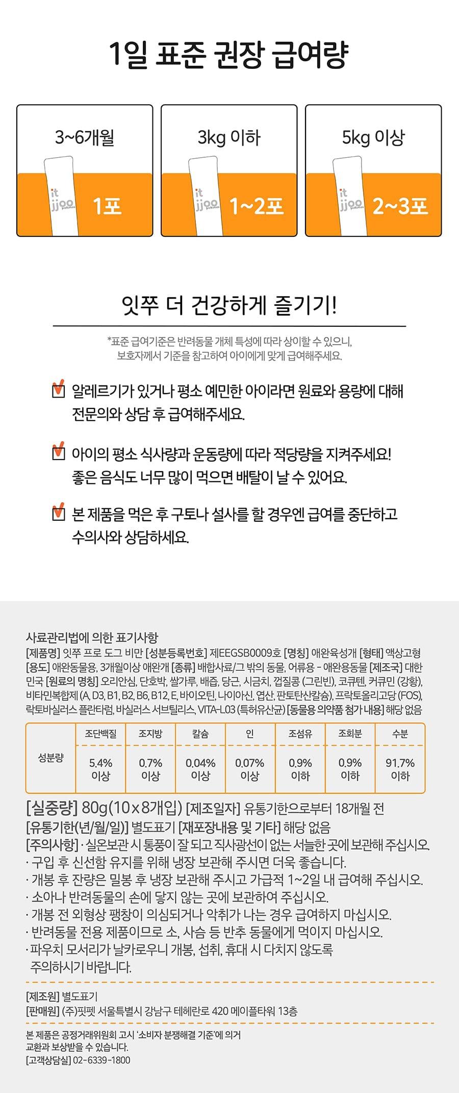 it 잇쭈 프로 도그 체중관리 특대용량 (8개입*8개)-상품이미지-10