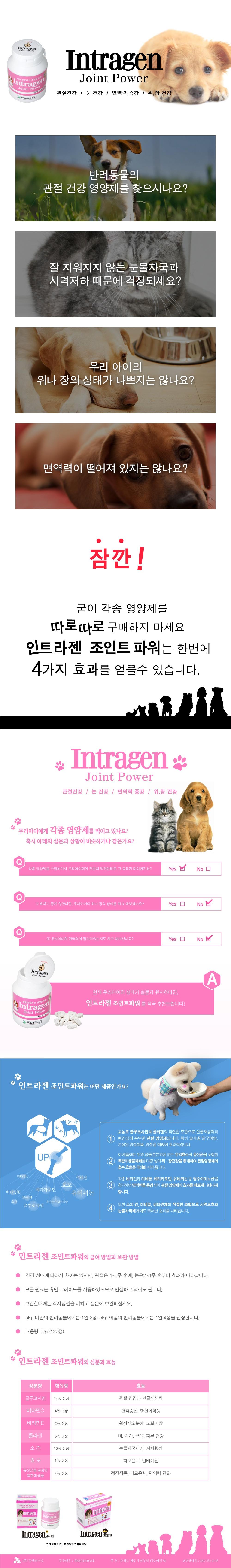 [오구오구특가]인트라젠 조인트 파워 타블렛 (2개세트)-상품이미지-0