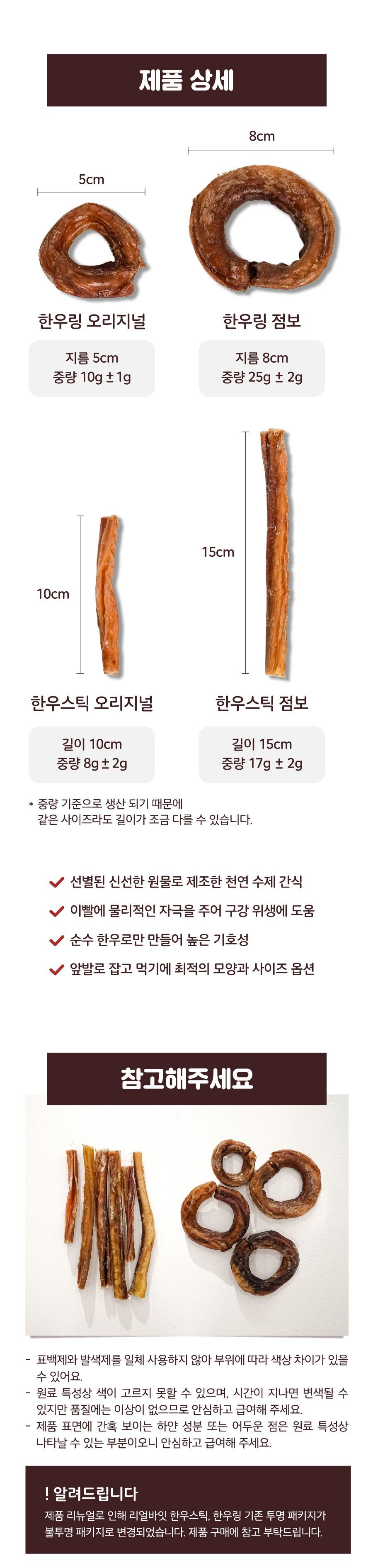 리얼바잇 돼지귀슬라이스&한우스틱&한우링-상품이미지-22