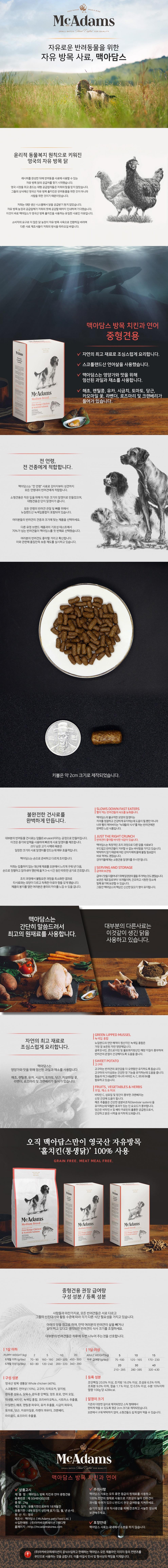 맥아담스 방목 치킨과 연어 중형견 (2kg)-상품이미지-2