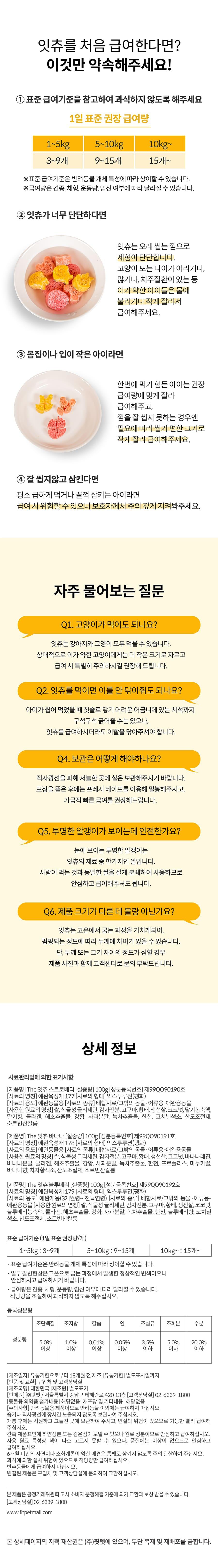 it 잇츄 디즈니 (딸기/바나나/블루베리)-상품이미지-8