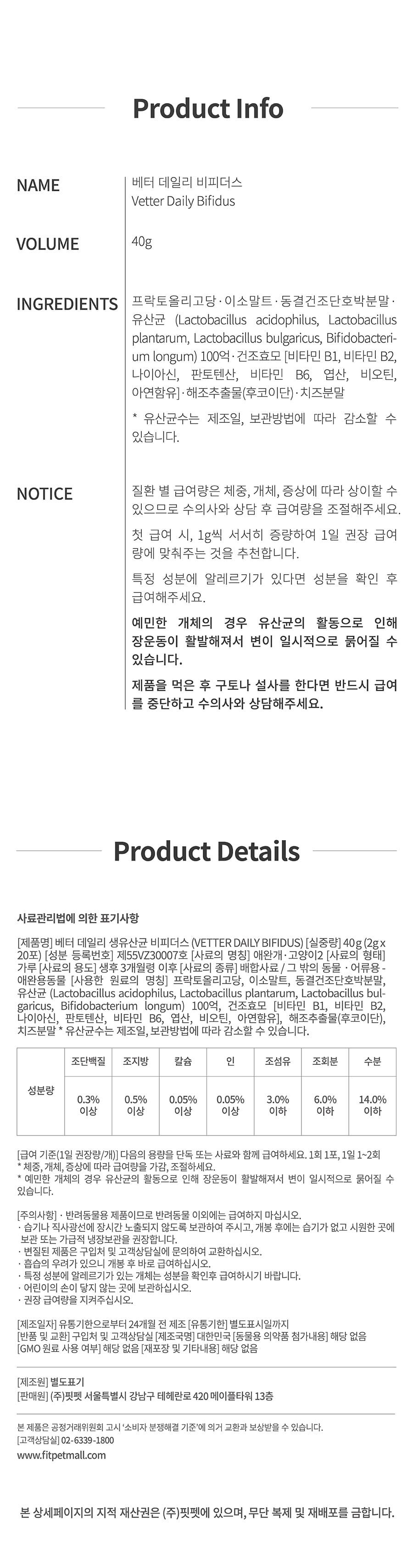 Vetter 댕냥이 영양 파우더 11종 (관절/피부/안정/눈/장/소화)-상품이미지-45
