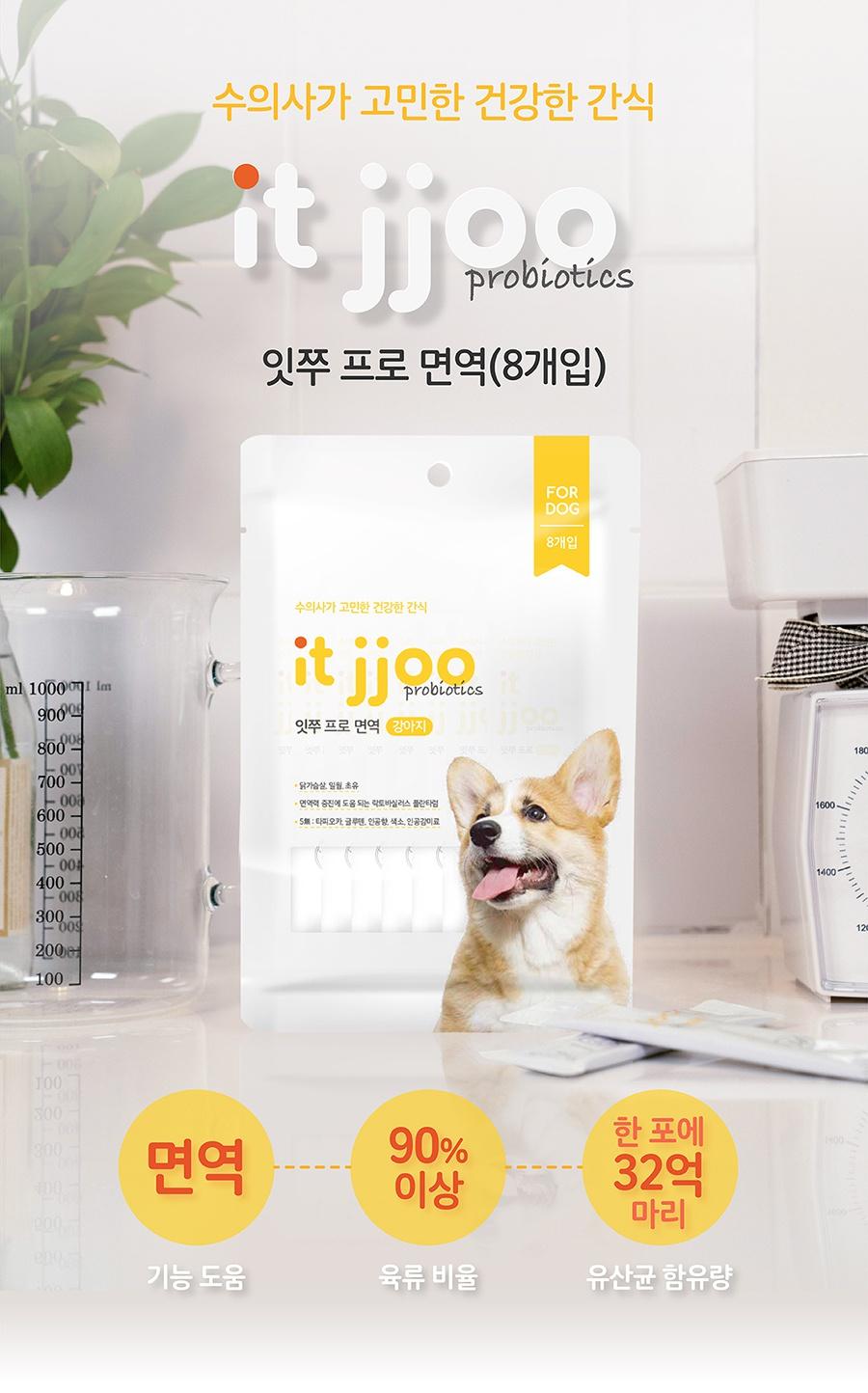 It 잇쭈 프로 도그 3종 (구강/비만/면역)-상품이미지-23