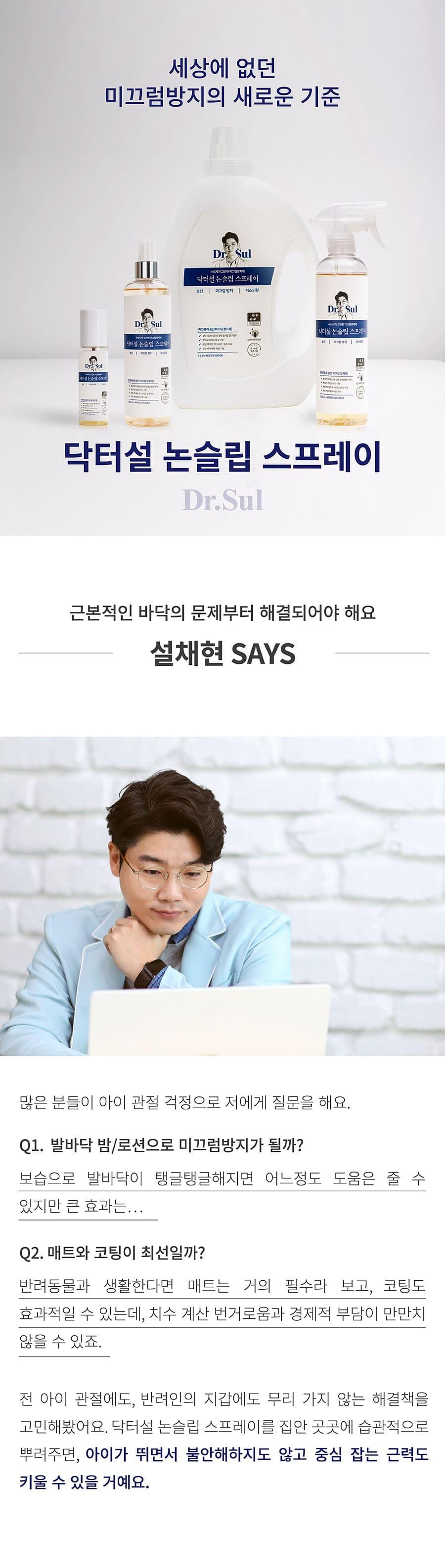 [EVENT] 닥터설 논슬립 스프레이 (500ml)-상품이미지-0