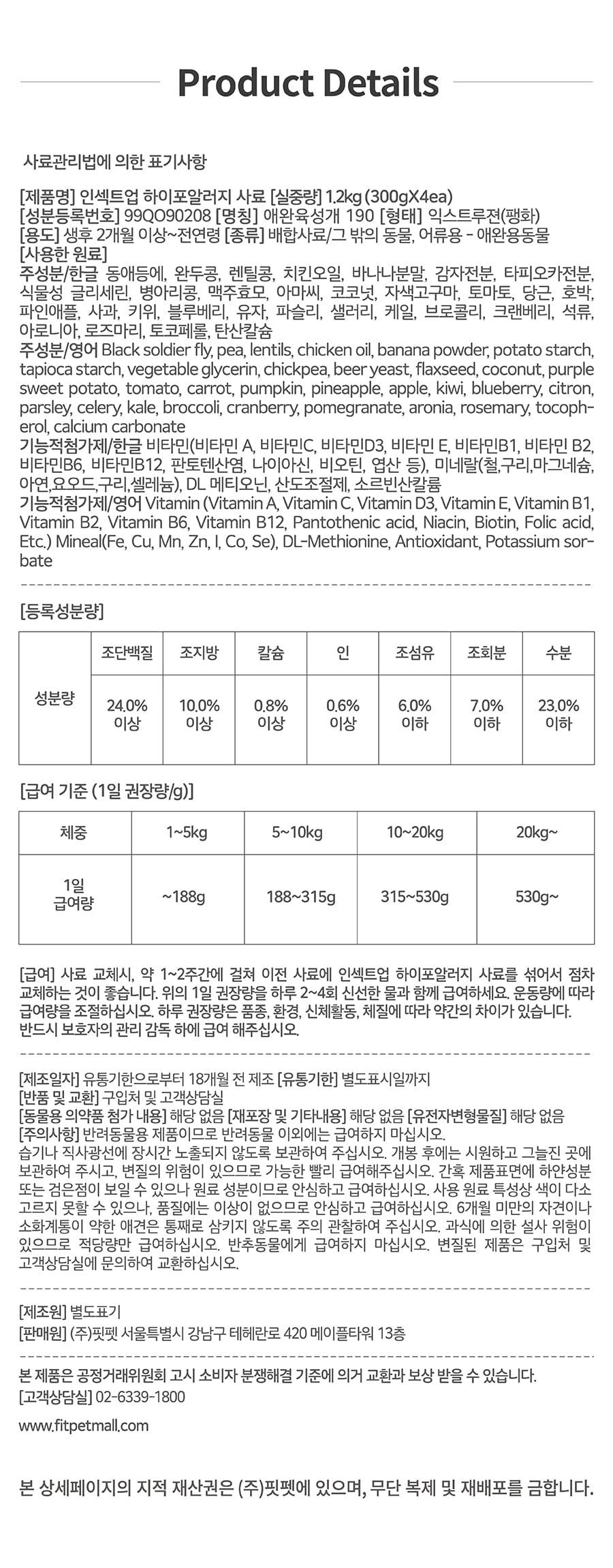 [EVENT] 인섹트업 하이포알러지 사료 (1.2kg)-상품이미지-20