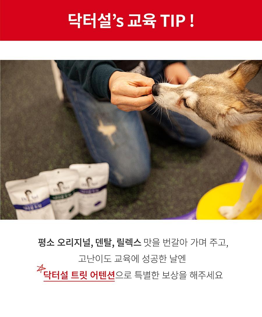 닥터설 트릿 어텐션 (100g)-상품이미지-10