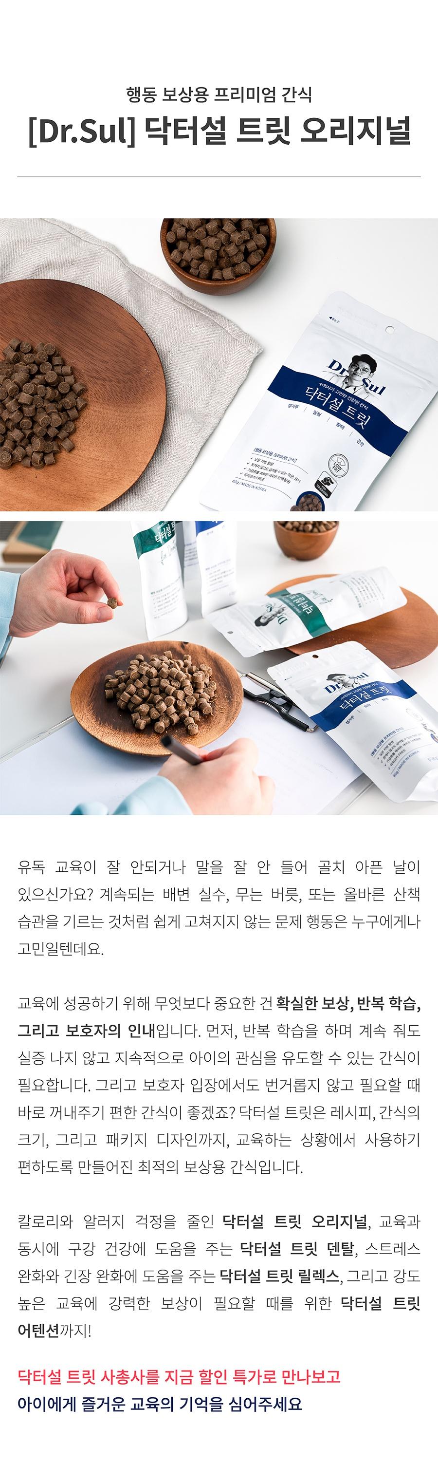 닥터설 트릿 대용량 (80g*6개)-상품이미지-2