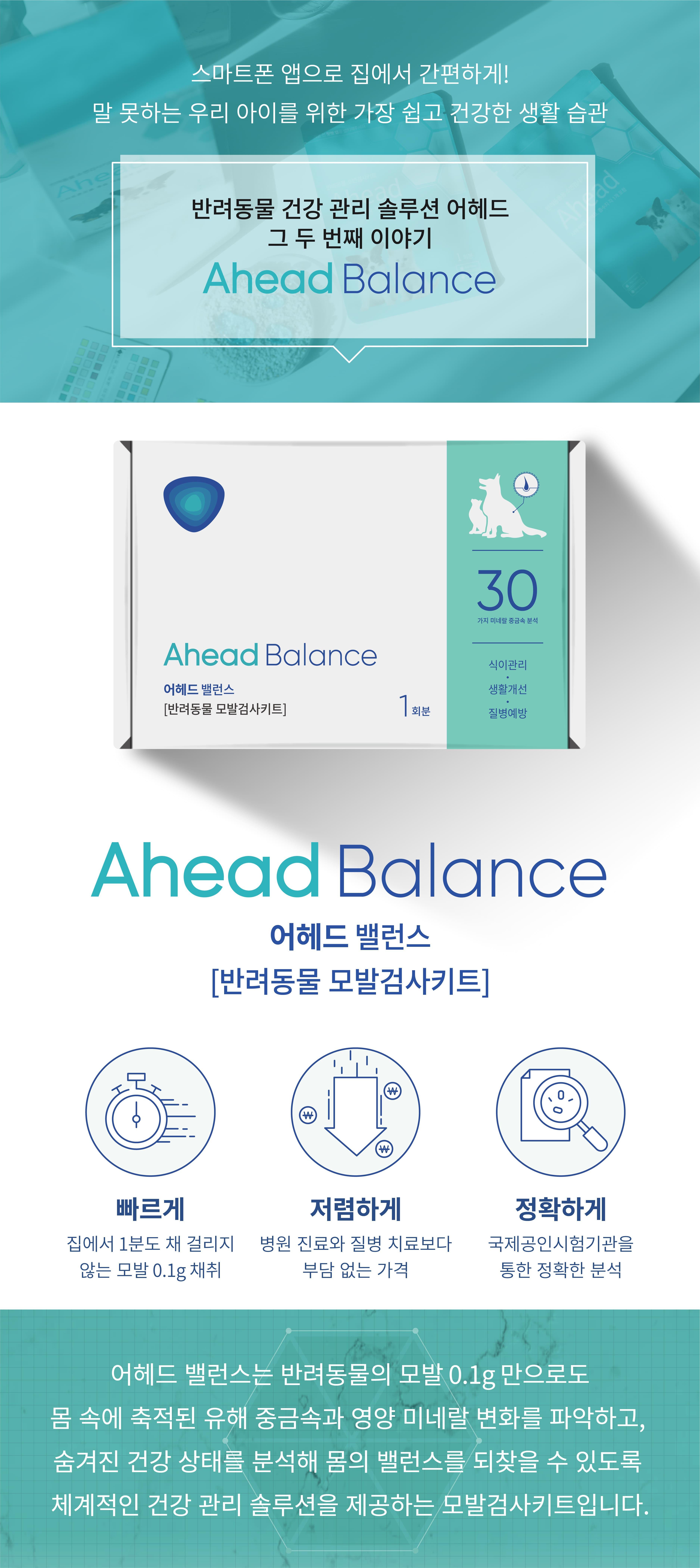 핏펫 어헤드 밸런스 - 모발검사키트-상품이미지-0