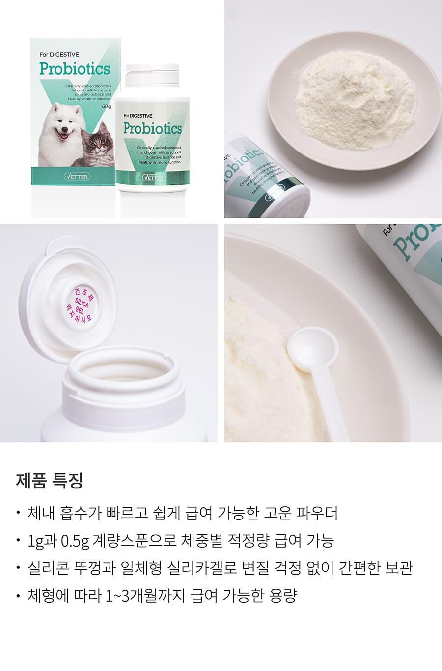 [EVENT] Vetter 댕냥이 영양 파우더 11종 (관절/피부/안정/눈/장/소화)-상품이미지-8