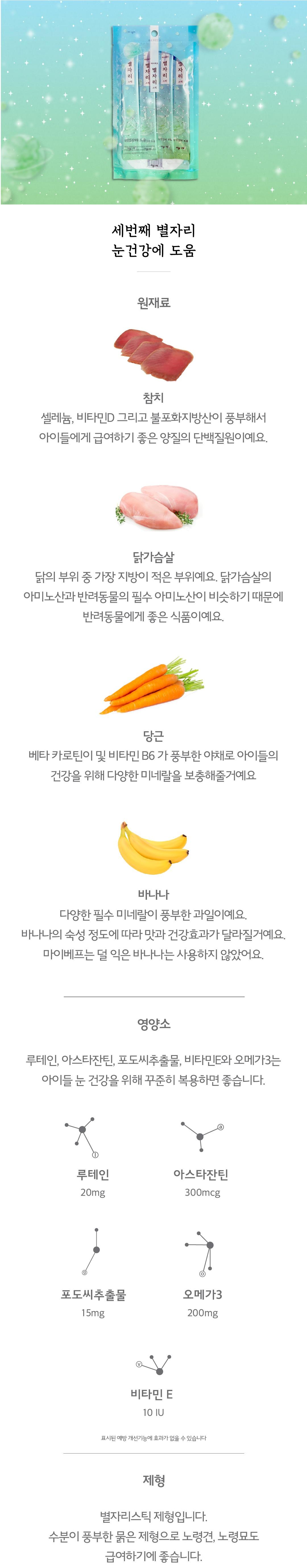 마이베프 별자리스틱 심장/눈/관절/멀티비타민 (15g*4p)-상품이미지-6