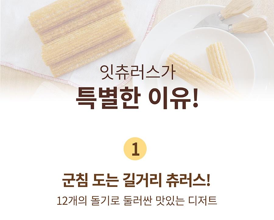 it 더잇츄러스 (5개입)-상품이미지-2
