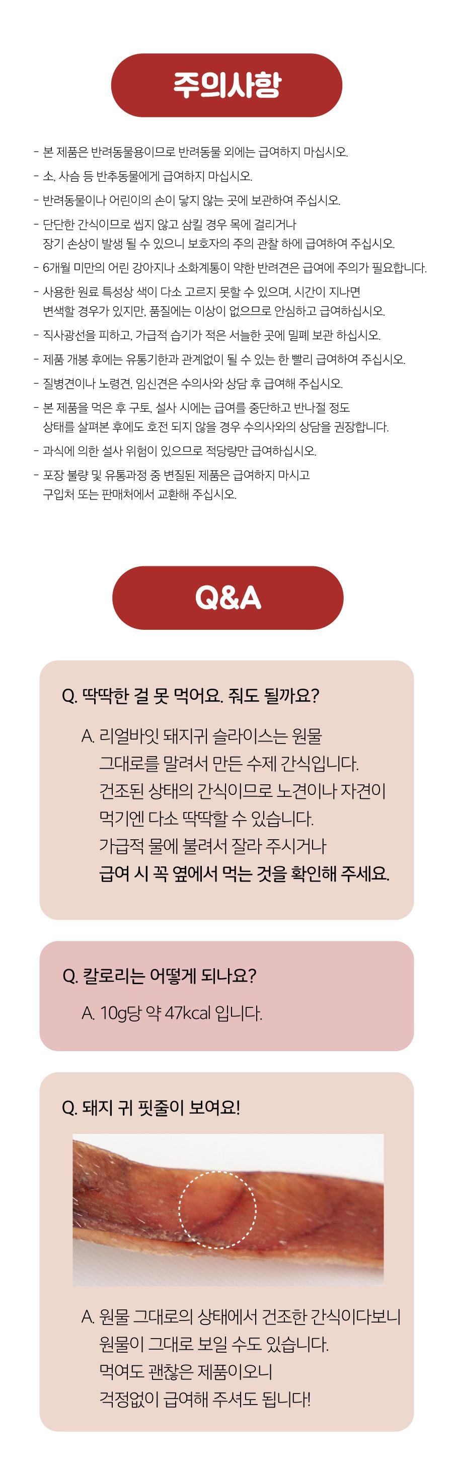리얼바잇 돼지귀슬라이스&한우스틱&한우링-상품이미지-10