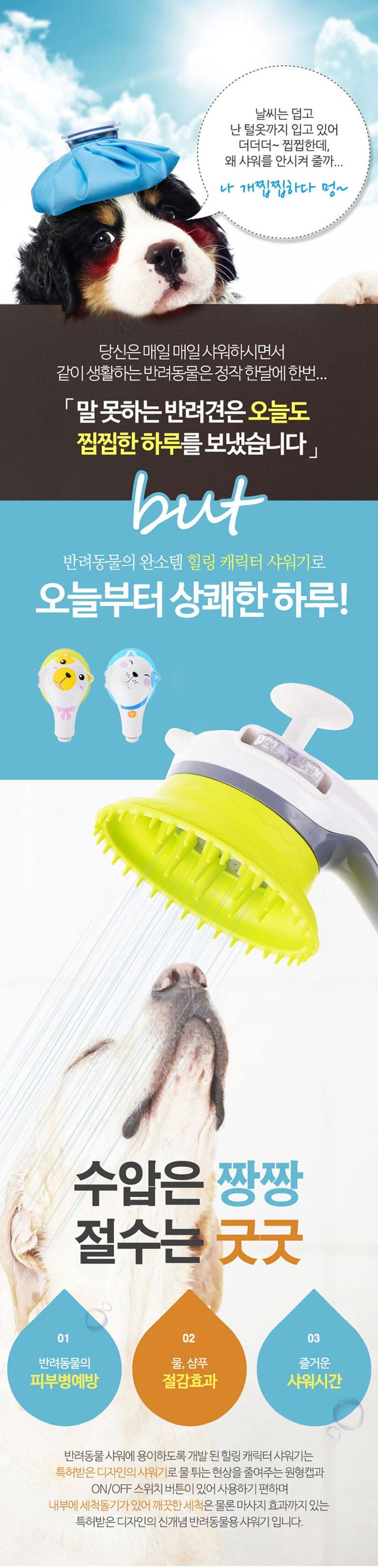 반려동물 힐링샤워기 강아지 캐릭터 (그린)-상품이미지-4