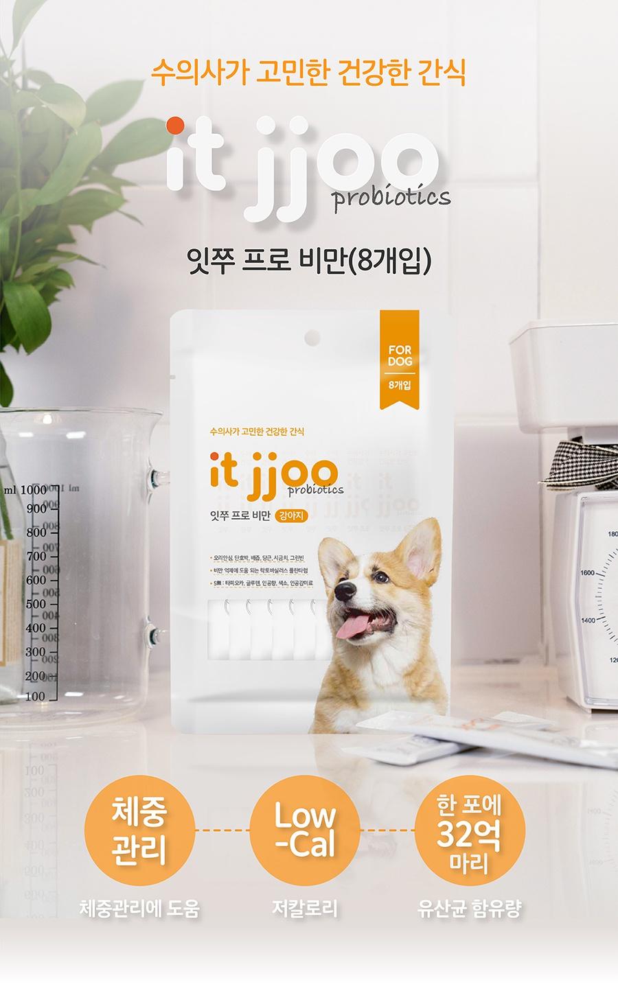 it 잇쭈 프로 도그 체중관리 (8개입)-상품이미지-1